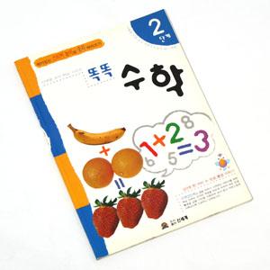 도서출판 신세계 똑똑한 수학 2단계