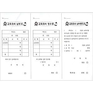 교육회비 납부서/3단 영수증 1권(100매)