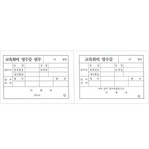 교육회비 영수증/2단영수증(하얀색) 100장
