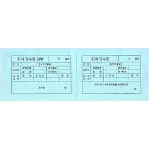 교육회비 영수증/2단영수증(파란색) 100장