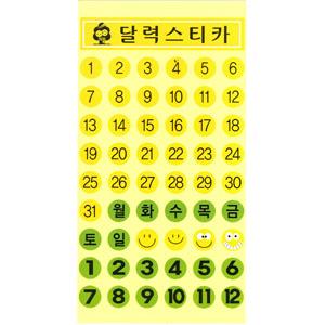 스티카/그림스티카/꾸미기스티커/달력스티커(10장입)