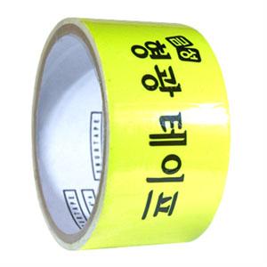 금성 형광색테이프/다용도테이프 50mm x 2m(노랑)