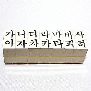 스탬프/고무인/자음 set