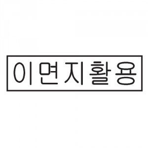 스탬프/고무인/이면지활용