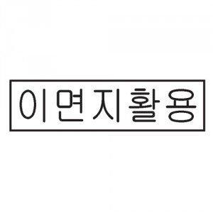 스탬프/고무인/원본대조필