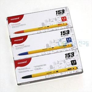 모나미 153 볼펜 12개입(신제품)/모나미볼펜 1.0mm/153볼펜 1타스