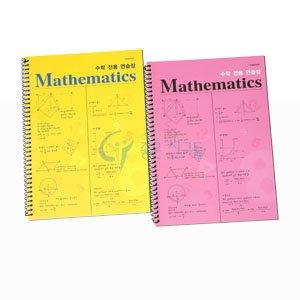 1000 수학전용노트/수학전용연습장/수학전용스프링노트 낱권