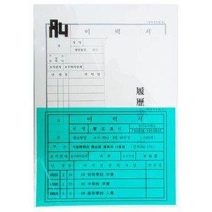 A4 이력서 10권/서식류