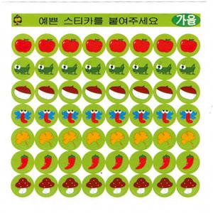 스티카/그림스티카/계절스티커/가을(10장입)