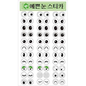 스티카/꾸미기스티카/눈스티커/예쁜눈
