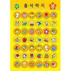 스티카/계절스티커/출석딱지/봄(10장입)