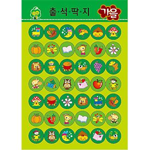스티카/계절스티커/출석딱지/가을(10장입)