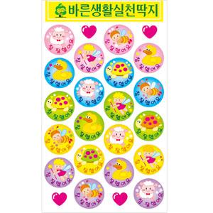 스티카/그림스티커/칭찬스티커/바른생활실천상(10장입)