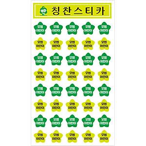 스티카/그림스티커/칭찬스티커/모범어린이(10장입)