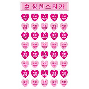스티카/그림스티커/칭찬스티커/착한어린이(10장입)