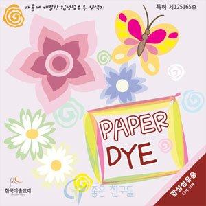 PAPER DYE-합성섬유용전사지/염색색종이/염색용색지/합성섬유용(13색)