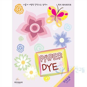 PAPER DYE-면섬유용전사지/염색색종이/염색용색지/면섬유용(10색)