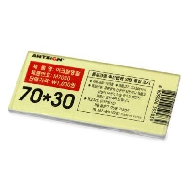 사무잡화/명찰/인식표/아크릴명찰 70x30/M7030B