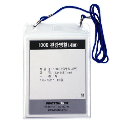 사무잡화/명찰/인식표/걸이용명찰/1000 목걸이명찰(세로)/M0047