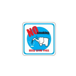 아트사인 안내/표지 아크릴 금연(코끼리) 60*60*2mm/3308