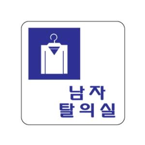 아트사인 안내/표지 아크릴(남자탈의실) 100*100*2mm