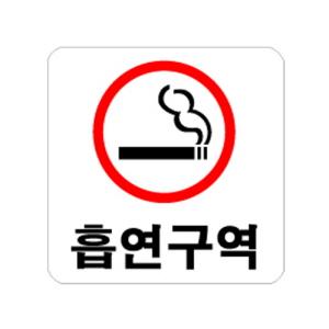 아트사인 안내/표지 아크릴 흡연구역 100*100*2mm/0400