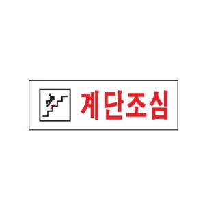 아트사인 안내/표지 아크릴 (계단조심) 250*80*2mm