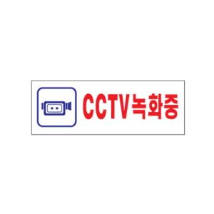 아트사인 안내/표지 아크릴 (CCTV) 270*95*2mm