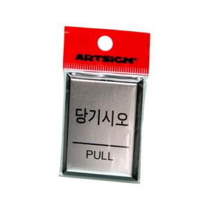 아트사인 안내/표지판/알루미늄/당기시오 40*55*3T/H4602