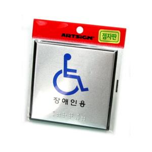 아트사인 안내/표지 알루미늄 화장실/장애인전용/점자표지판 100*100*3t/J0104