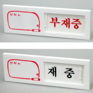아트사인 안내/표지 아크릴 재중/부재중 150*50mm