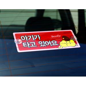 아트사인 안내/차량표지판/알루미늄/부비 아기가 타고 235x95
