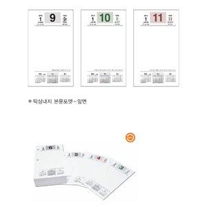 다이어리/탁상일기류/탁상내지 리필-대형