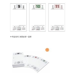 다이어리/탁상일기류/탁상내지 리필-소형