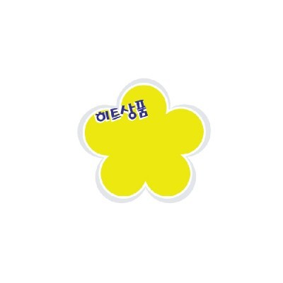 아트사인 POP/SHOW CARD/꽃잎(히트상품)*5매/P2212