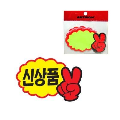 아트사인 POP/SHOW CARD/V자손 신상품*7매/P1407