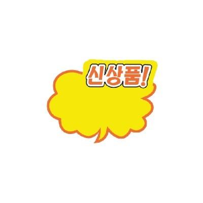 아트사인 POP/SHOW CARD/구름형 신상품*6매/P2012
