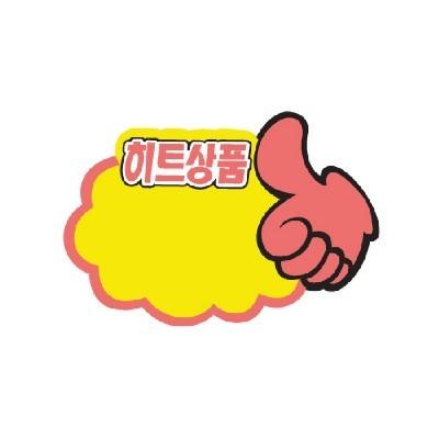 아트사인 POP/SHOW CARD/엄지손 히트상품*5매/P2509