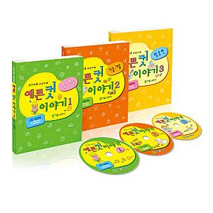 유아교육 도안자료/교육자료 예쁜컷이야기 3(활용편)