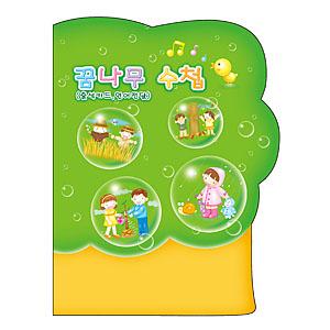 원아수첩/일일연락장/꿈나무수첩