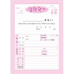 유치원입학원서/입학원서 A4 10장