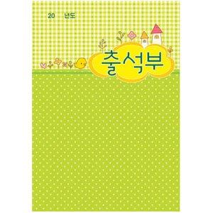 원아일지/출석부/칼라출석부(A4)/연두출석부