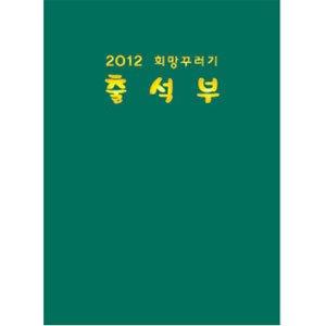 원아일지/출석부/2012년도 출석부/희망꾸러기