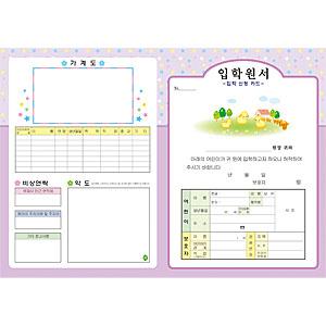 유치원입학원서/입학원서 B4 10장
