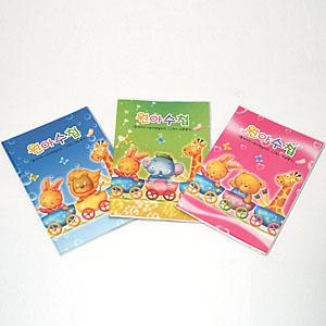 유치원수첩/원아수첩/출석카드 언어전달카드