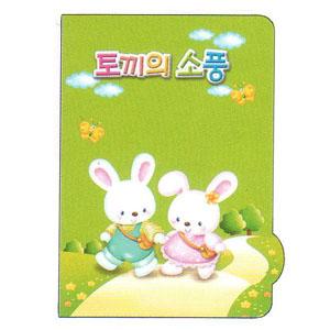 원아수첩/일일연락장/토끼의수첩