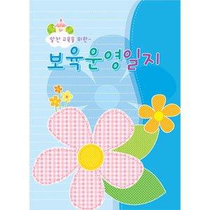 원아일지/칼라교사일지/보육운영일지(1년용)