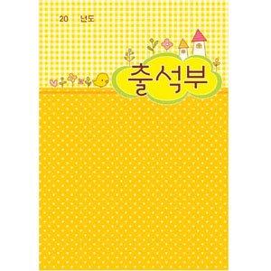 원아일지/출석부/칼라출석부(A4)/노랑출석부
