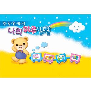 원아수첩/일일연락장/나의하루생활(6개월용)