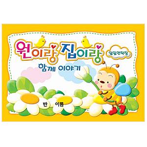 원아수첩/일일연락장/원이랑집이랑(3개월용)